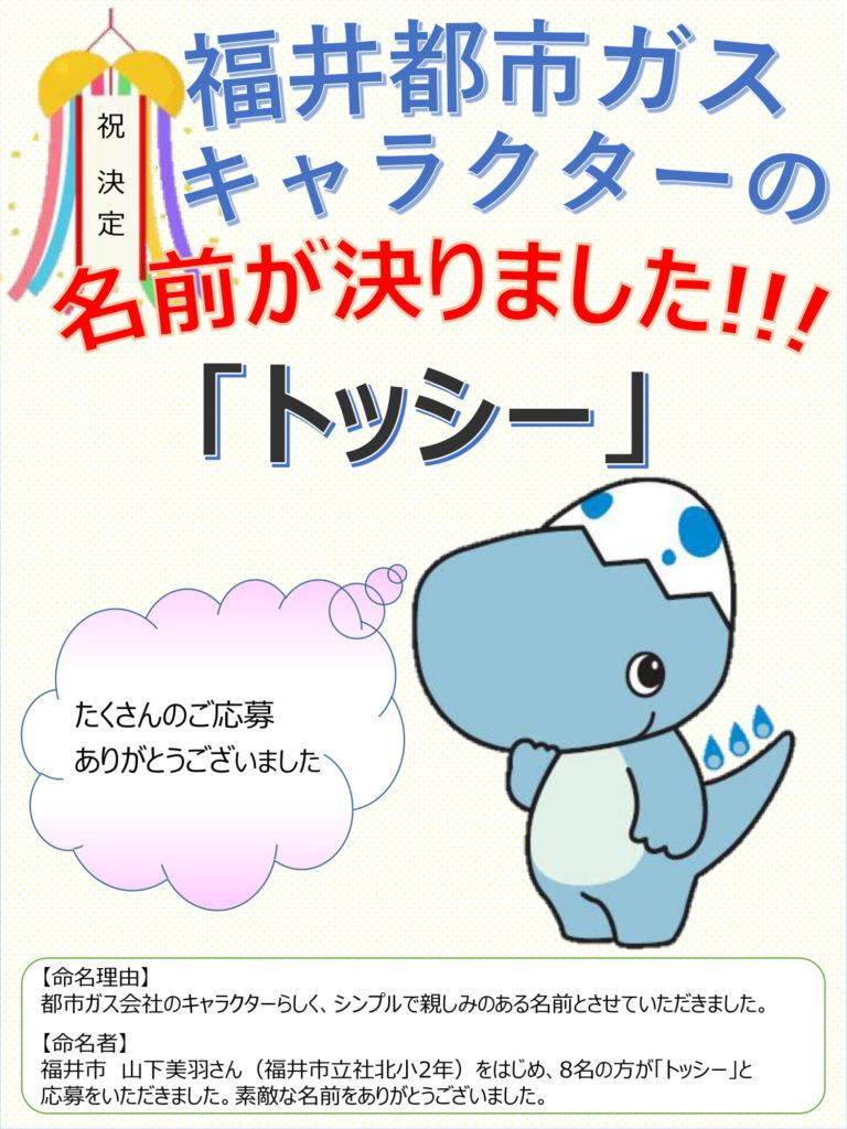 福井都市ガスキャラクター名が「トッシー」に決まりました。