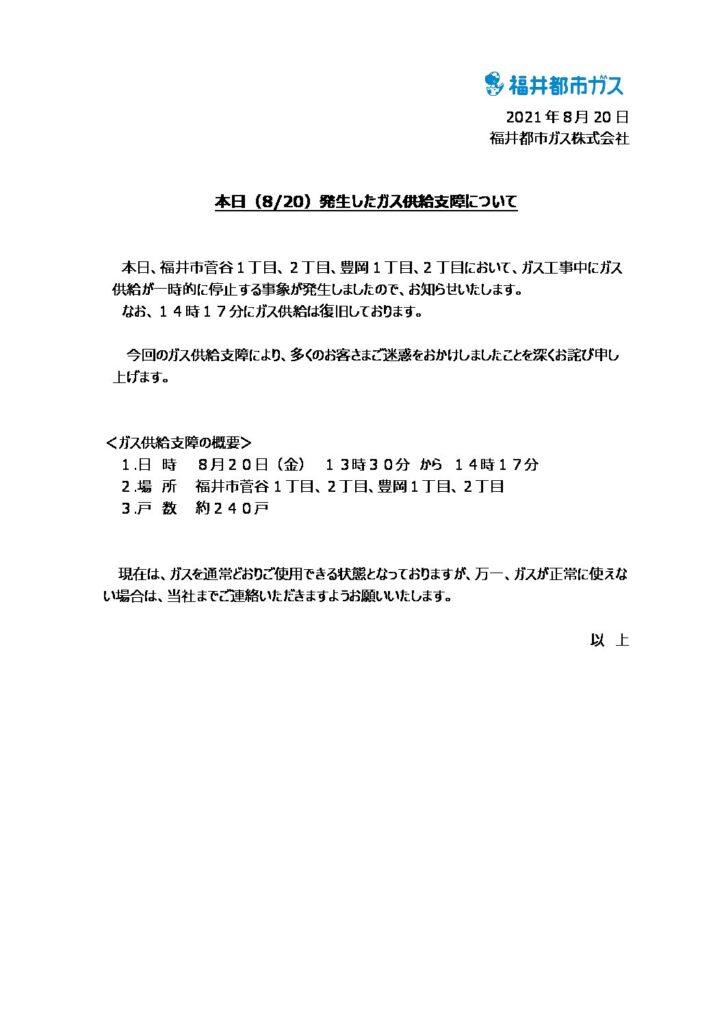 本日(8/20)発生したガス供給支障について